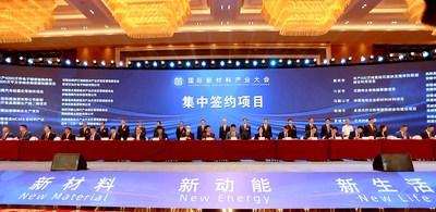 Xinhua Silk Road: Comienza la Conferencia internacional de la industria de los nuevos materiales en Bengbu, Anhui, en el este de China