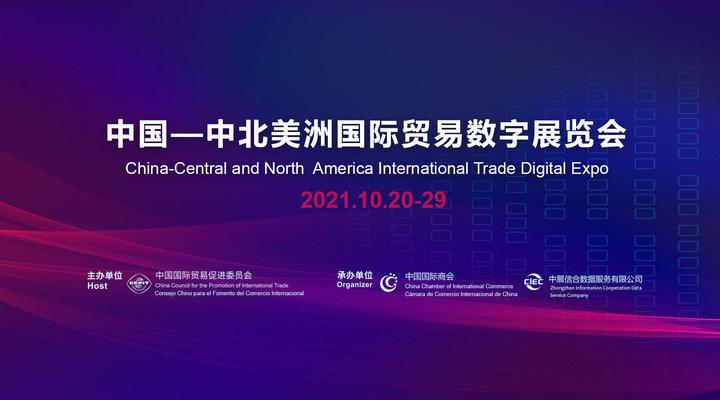 Carta de invitación a la Exposición digital del comercio internacional de China, Centroamérica y Norteamérica 2021