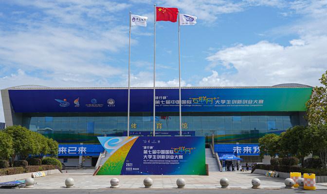 Inauguración de las Finales de la Competencia Internacional de Innovación y Espíritu Empresarial en China Oriental