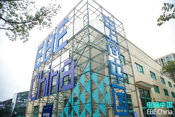 Comienza la EBE China 2021, que hace un balance del auge del sector de comercio electrónico