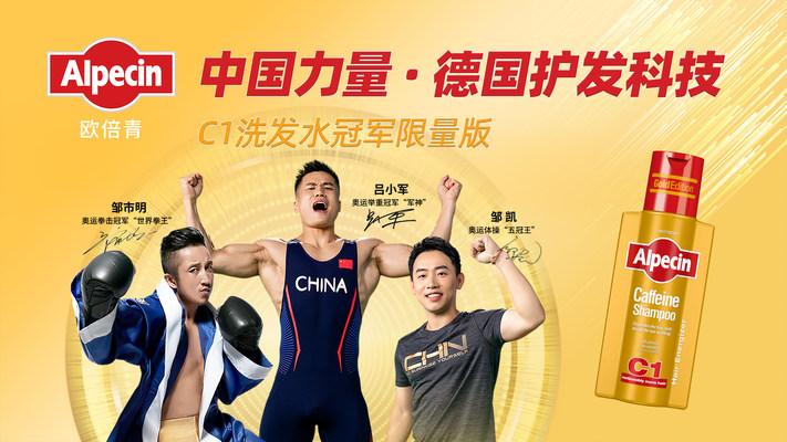 Alpecin se ha unido a tres campeones olímpicos chinos para un fuerte respaldo conjunto