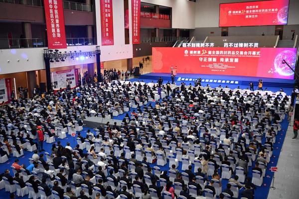Comienza la 52ª Feria Nacional de Materia Médica Tradicional China de Zhangshu en Jiangxi