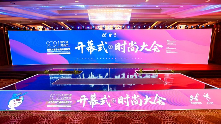 Xinhua Silk Road: La Feria Internacional de la Moda de Ningbo 2021 y el Festival de la Moda destacan las nuevas tendencias de la industria de la confección