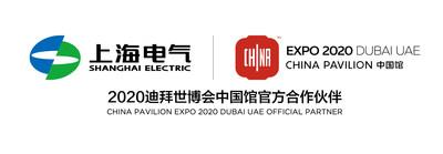Shanghai Electric publica el Informe de Responsabilidad Social Corporativa de 2020