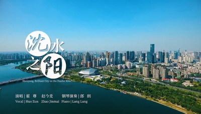 Comunicado de prensa multimedia: Lanzamiento de la canción promocional de la ciudad de Shenyang