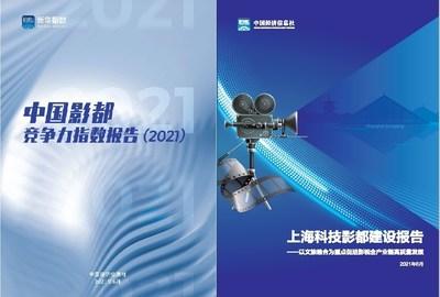 Xinhua Silk Road: Shanghái organiza una conferencia de prensa sobre la Ciudad cinematográfica y televisiva de alta tecnología para impulsar su creación